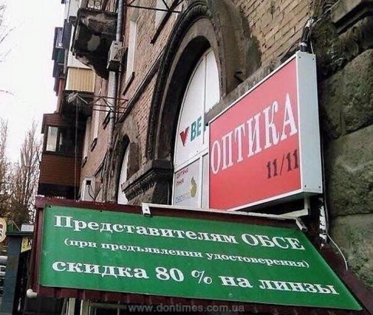 Наблюдатели зафиксировали на оккупированной территории Донбасса вооруженного боевика в форме с новой нашивкой с флагом Российской Федерации, - ОБСЕ - Цензор.НЕТ 2509