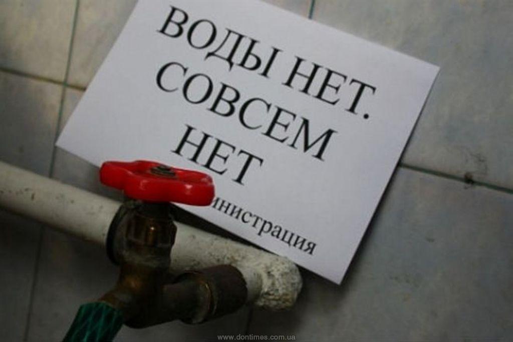 Тука собрался с1декабря отключить воду в«ЛНР»