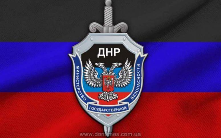 МГБ ДНР
