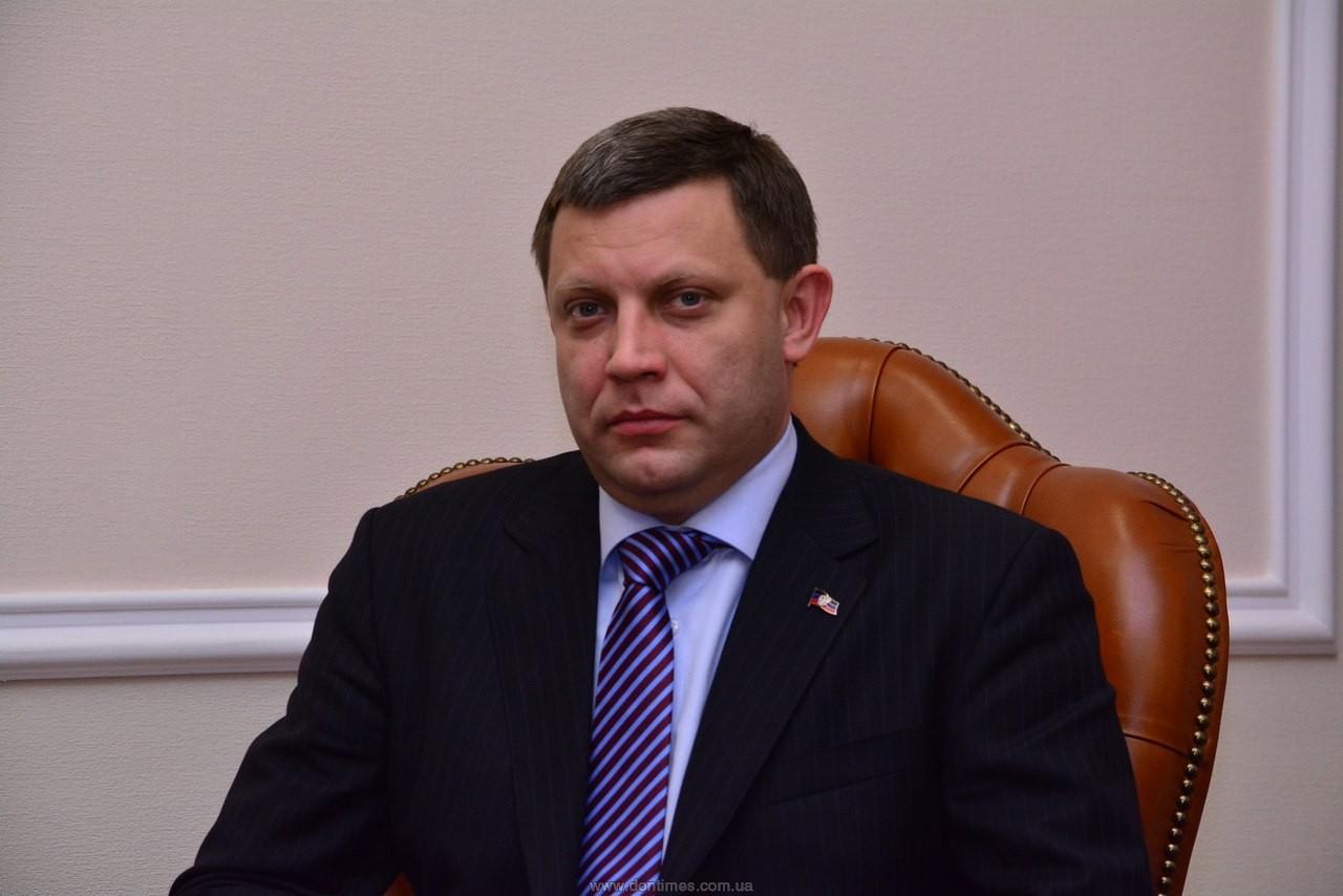 Александр Захарченко фото